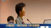 《中国时报》:两岸不进则退 小英不该再模糊