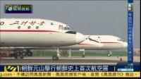 朝鲜举行史上首次航空展 吸引大批民众参观