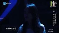 纯享版-赵小熙《不敢停止想你》_高清中国新歌声2016