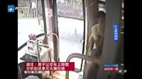 湖北:男子公交车上吸烟  不听劝还拿灭火器狂喷 新闻深一度 160924
