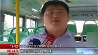 都市晚高峰(下)20160924湖北武汉:男子公交车上吸烟 不听劝还拿灭火器狂喷 高清