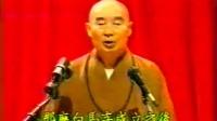 佛法与人生【净空老法师】-0001