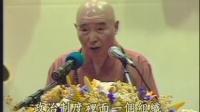 佛教是宗教 哲学 教育?【净空老法师】-0001a