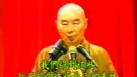 佛法与人生【净空老法师】-0003