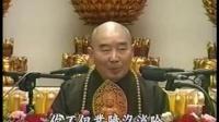 佛法的现在与未来【净空老法师】-0001