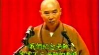 佛法与人生【净空老法师】-0002