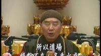 佛法的现在与未来【净空老法师】-0003