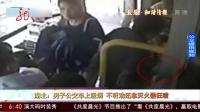 共度晨光20160925湖北:男子公交车上吸烟 不听劝还拿灭火器狂喷 高清