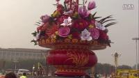 2016 国庆节 天安门广场 大花篮《美丽北京》谭晶
