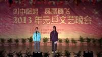 叫安中学2013年元旦文艺晚会节目-朗诵《新年,你好》