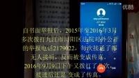 九江市浔阳区法院举报电话无人接听竟然变成了传真