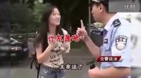 【搞笑视频】交警与奇葩女