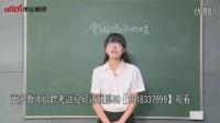 新整理初中美术面试说课视频+点评《中国画的形式美》,2016年中小学教师招聘面试说课试讲示范视频优秀教学视频