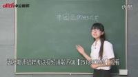 初中美术试讲视频+点评《中国画的形式美》,中小学教师招聘面试说课试讲示范视频
