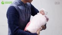 【新手爸妈学堂】第一次抱娃是种怎样的体验