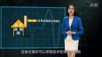 【股票市场概述】第4课,证券交易所的职责【学股网】