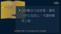 黄简讲书法:三级课程裹束02 创造字像﹝书法教学视频﹞