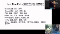 S6赛前分析A组ROXG2CLGANX 东东&咆哮哥