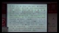 中医针灸-邱雅昌-董氏取穴单位