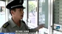 男子遭遇电话诈骗 汇款时被保安阻截 160928 新闻360