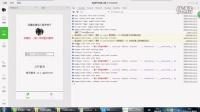 微信小程序开发视频教程2-软件的基本介绍