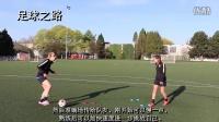 足球训练丨野兽模式训练提高传接能力