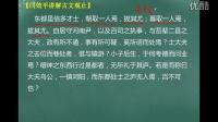 第139集:送温处士赴河阳军序【闫效平讲解古文观止】