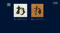 黄简讲书法:三级课程裹束03 筋的作用﹝书法教学视频﹞