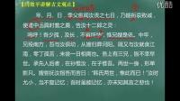 第140集:祭十二郎文(上)【闫效平讲解古文观止】