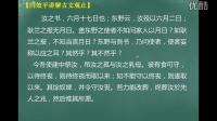 第140集:祭十二朗文(下)【闫效平讲解古文观止】
