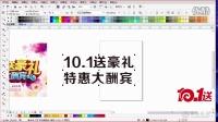 CorelDRAW实例教程CDR视频教程海报篇10送豪礼