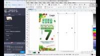 CDR平面设计教程 CorelDRAW入门教程全集活动展架设计