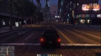 [GTA5]P4.劫富济贫之路啊(上半段)