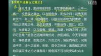 第141集:祭鳄鱼文【闫效平讲解古文观止】