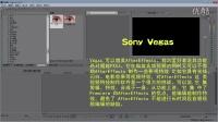 01vegas13操作10分钟系列课——vegas主要特点特色的介绍