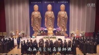 2016-08-19 中元普度消灾祈福三时系念法会 恭诵无量寿经