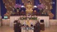2016-08-19 中元普度消灾祈福三时系念法会 第二时法事