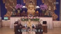2016-08-19 中元普度消灾祈福三时系念法会 第一时法事