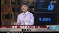 王福重讲经济学第二期