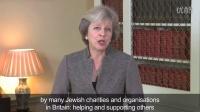 特雷莎·梅首相2016年犹太新年视频致辞