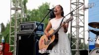 九野乐队《我是女孩》段玉2016大地民谣生态文化音乐节现场版  花不语工作室记录