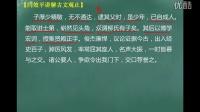 第142集:柳子厚墓志铭(上)【闫效平讲解古文观止】