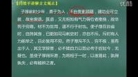 第142集:柳子厚墓志铭(下)【闫效平讲解古文观止】