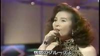 恍惚のブルース 青江三奈现场版