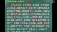 第143集:驳复仇议【闫效平讲解古文观止】