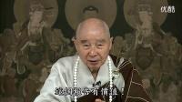 净空法师佛教视频-端正心念最好的方法(人生百事指南)