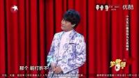 小沈龙小品大全爆笑全场 笑傲江湖   (4)_标清-综