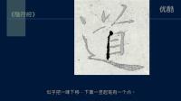 黄简讲书法:三级课程裹束04 取势﹝自学书法﹞