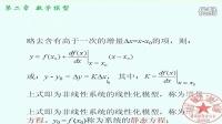 04-控制工程基础-东南大学