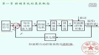 01-控制工程基础-东南大学